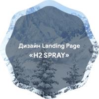 """Дизайн Landing Page """"H2Spray"""""""