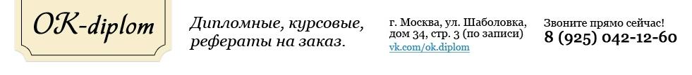 Рекламный постинг для сайта ok-diplom.ru