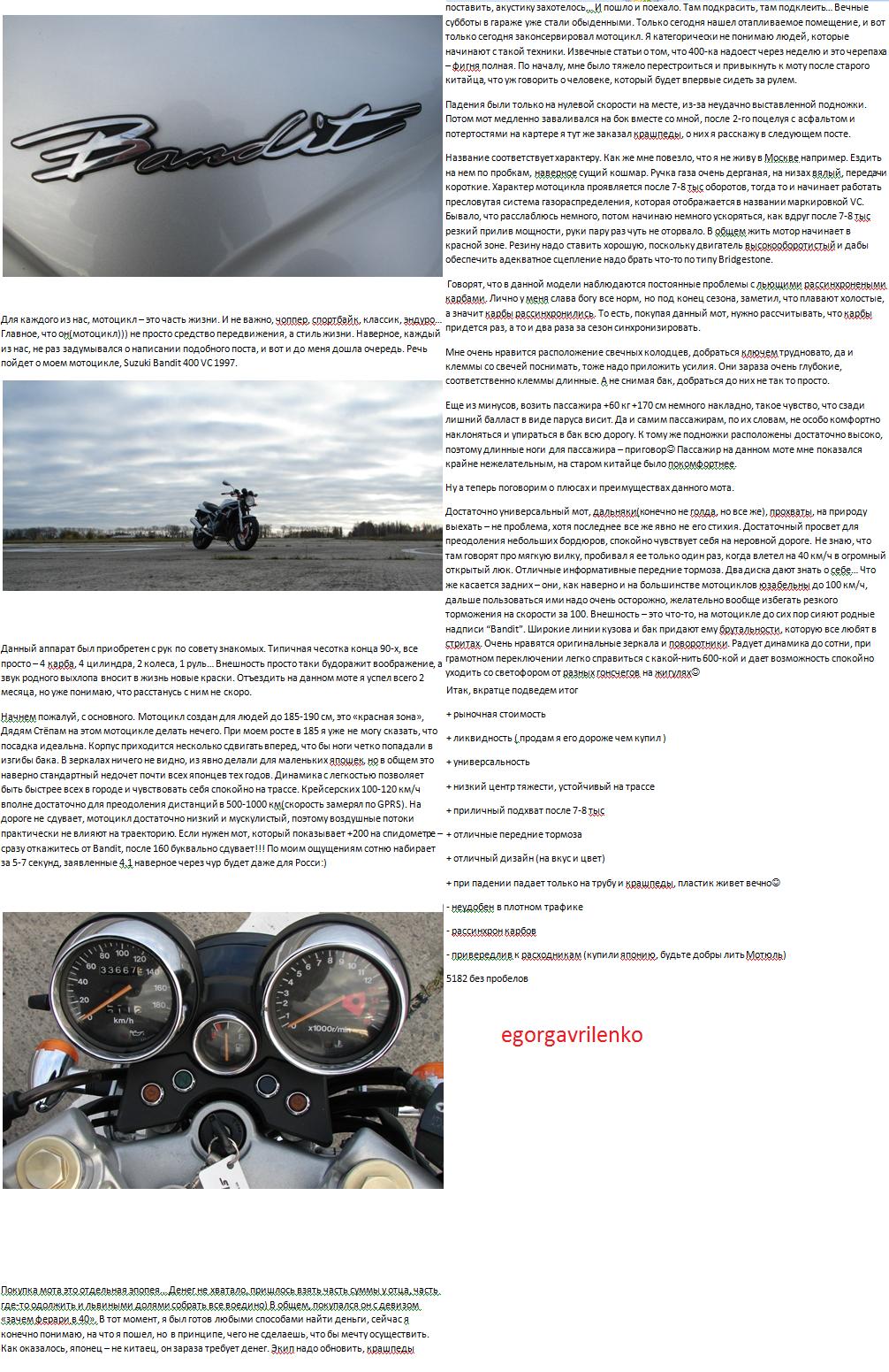 """Статья в мотоблог на тему """"Мой мотоцикл"""""""