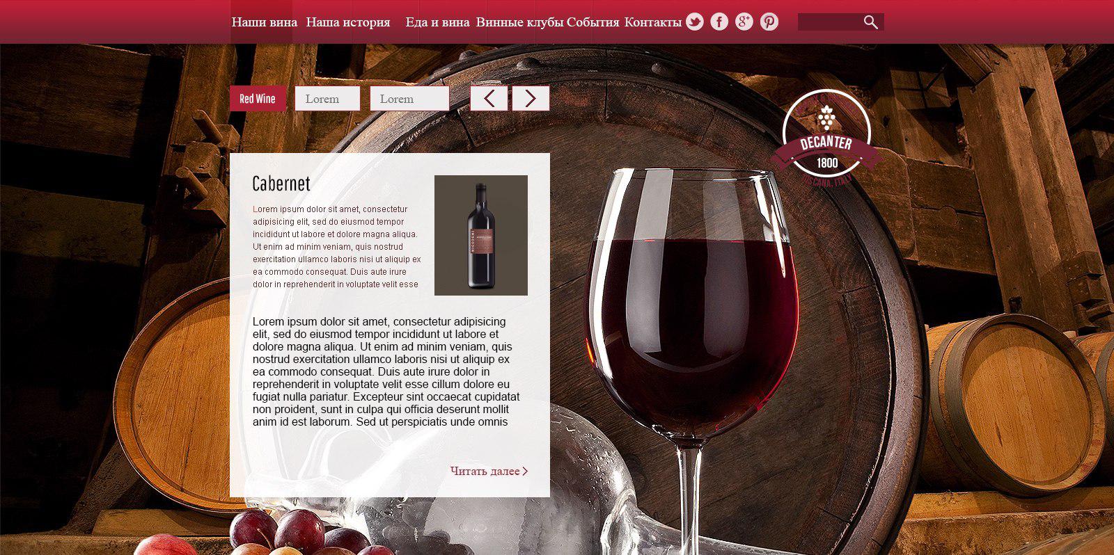 Дизайн винного магазина