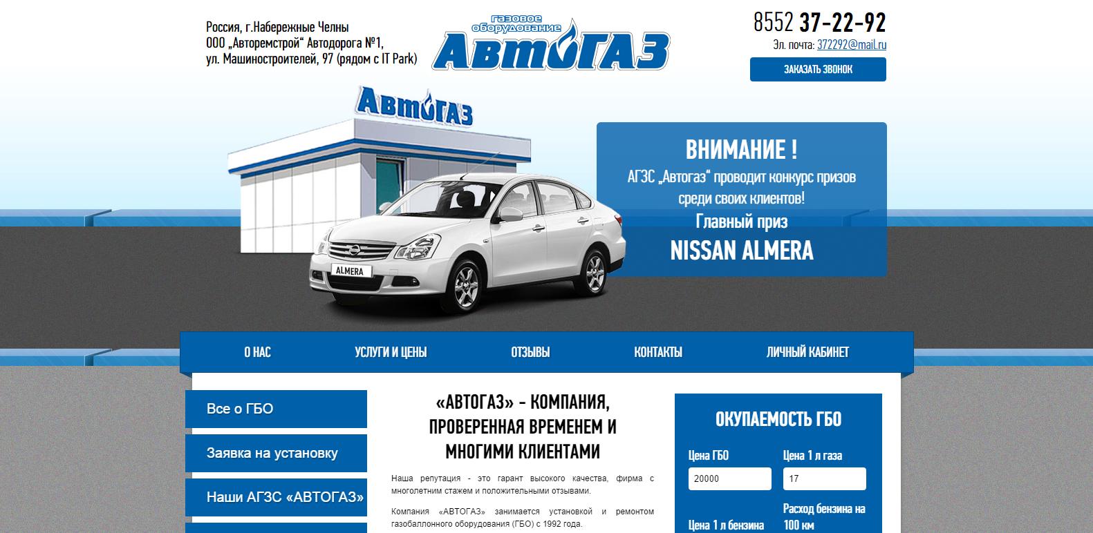 """Сайт компании """"АвтоГаз"""""""