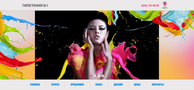Сайт-визитка для типографии