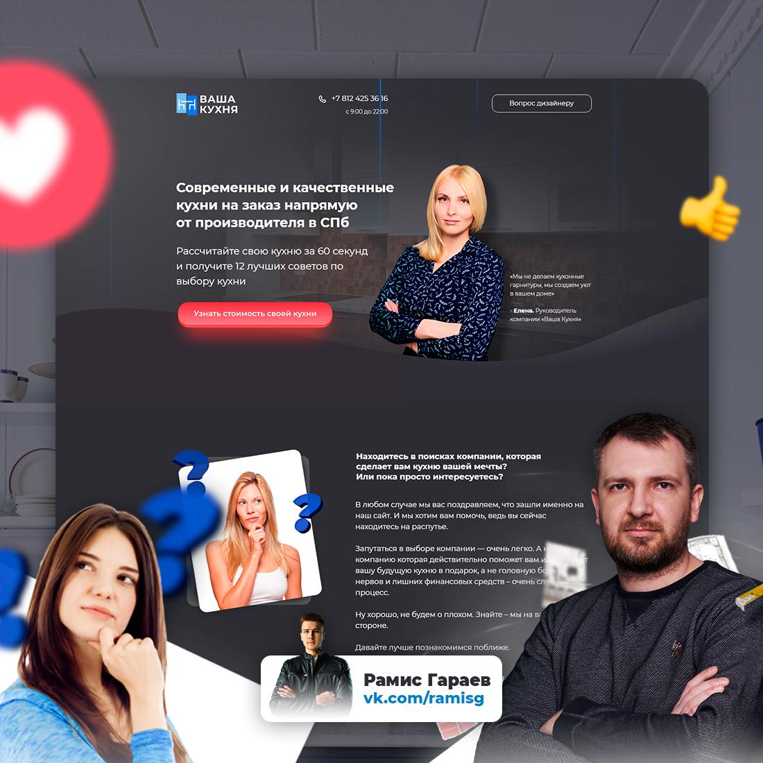 Дизайн сайт Стартовой страницы  фото f_0755e4659a4daa1d.png