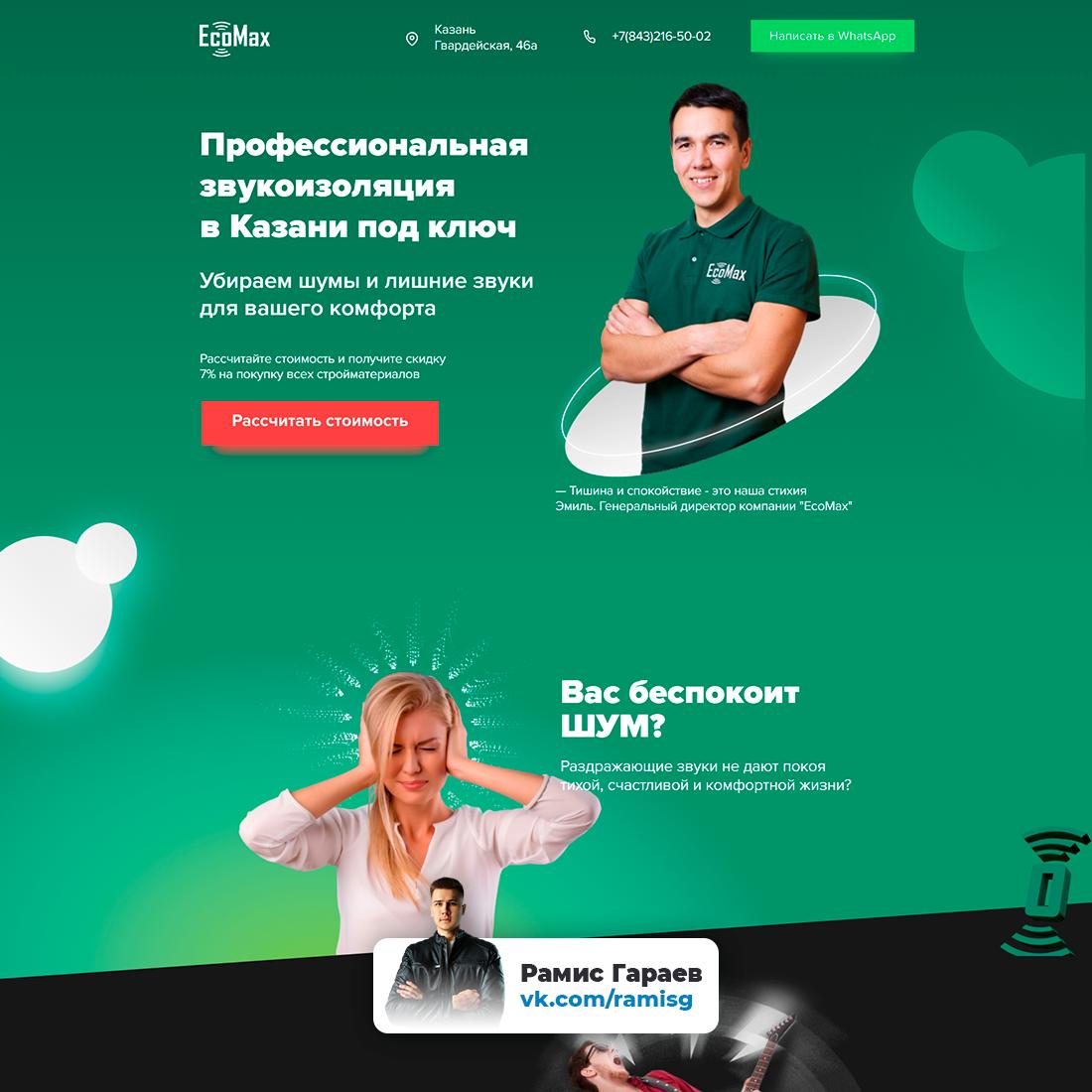 Дизайн сайт Стартовой страницы  фото f_1895e4659a73ce3d.png