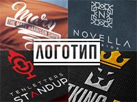 Логотип по лучшим условиям – Неограниченное количество вариантов.
