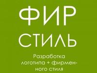 Фирменный стиль+лого