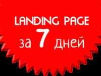 Landing page под ключ