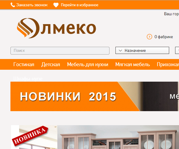 Ребрендинг/Редизайн логотипа Мебельной Фабрики фото f_133548f27a716763.png