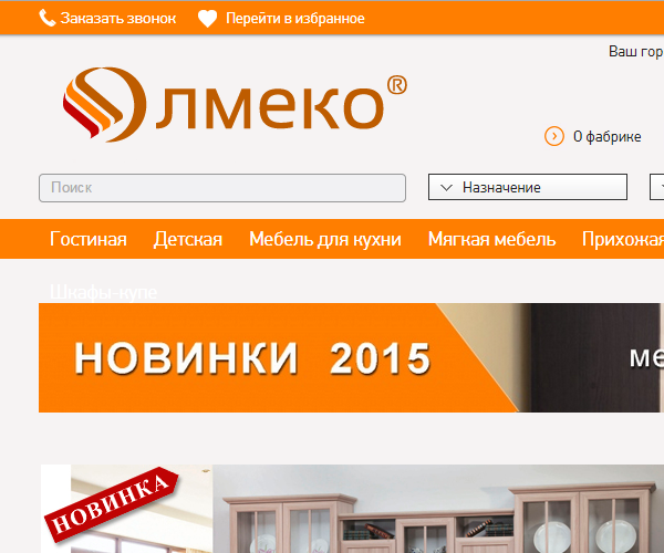 Ребрендинг/Редизайн логотипа Мебельной Фабрики фото f_377548f264f40910.png