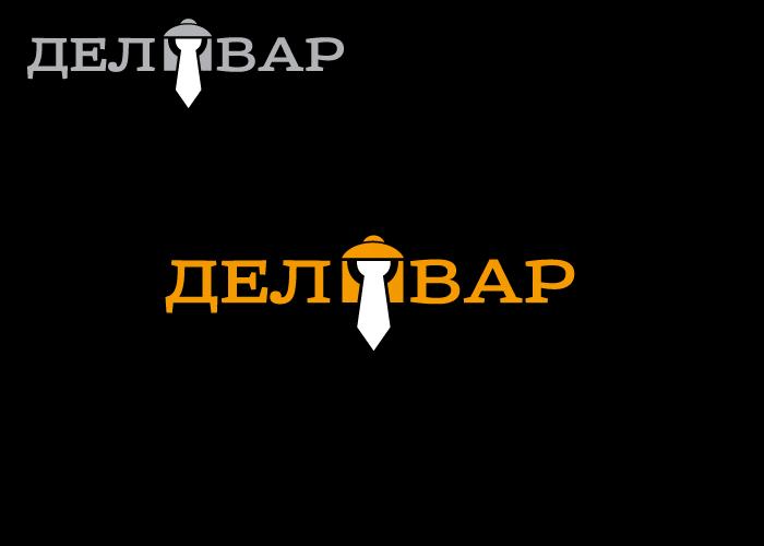 """Логотип и фирм. стиль для Клуба предпринимателей """"Деловар"""" фото f_5045c9b42f031.png"""