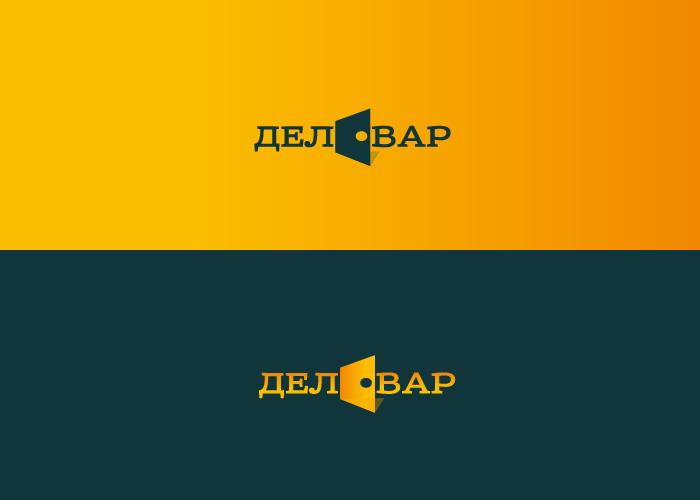 """Логотип и фирм. стиль для Клуба предпринимателей """"Деловар"""" фото f_5045cccf77131.png"""