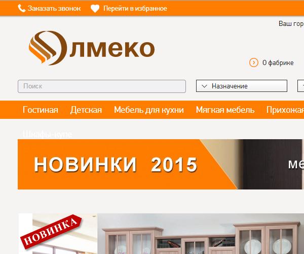 Ребрендинг/Редизайн логотипа Мебельной Фабрики фото f_543548f28feb8bed.png