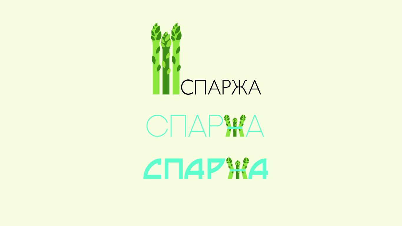 """Лого для вегетарианского ресторана """"Спаржа"""""""