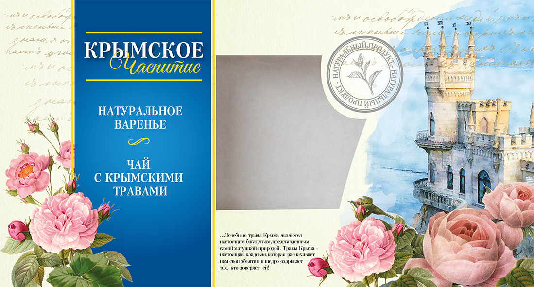 Дизайн подарочной-сувенирной коробки: с чаем и варением фото f_1645a5be03cde5f7.png