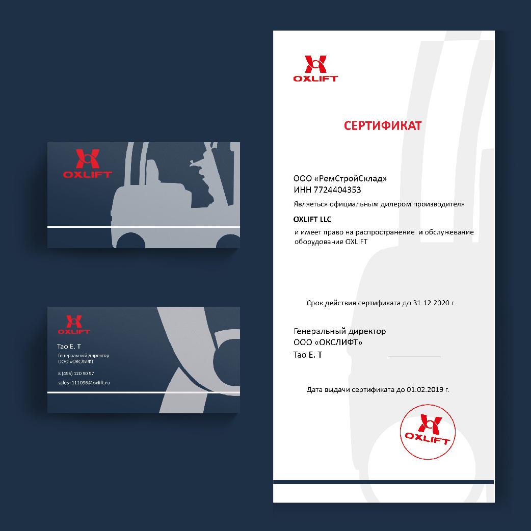 Дизайн визитки и сертификата фото f_196600aa60f04da8.jpg