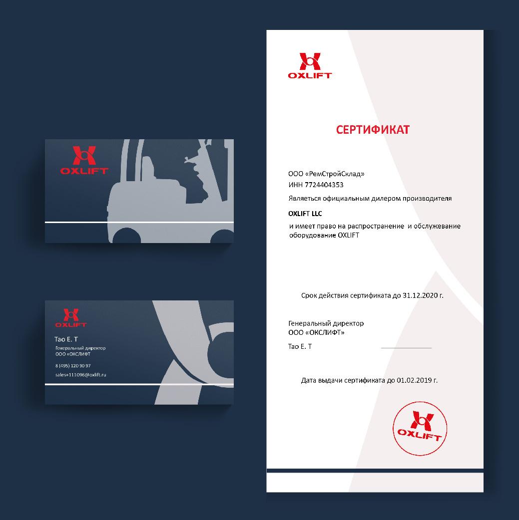 Дизайн визитки и сертификата фото f_820600aa61f24c23.jpg