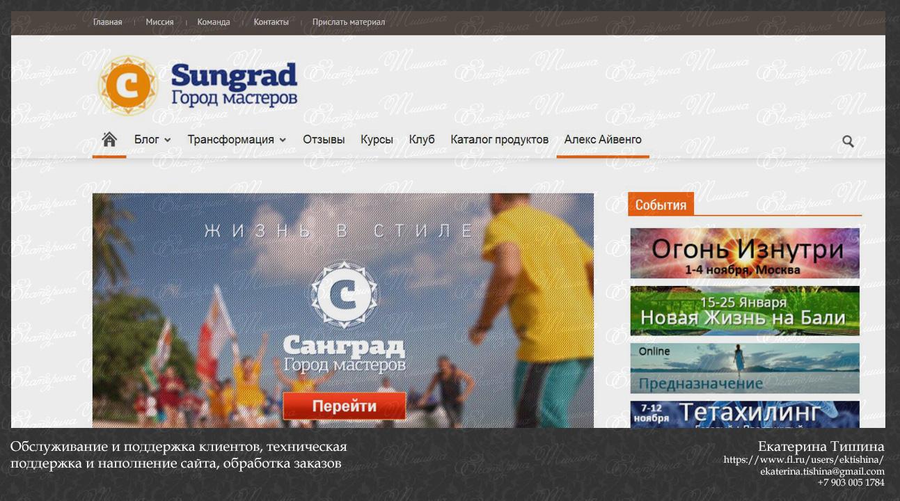 Наполнение и техническая поддержка сайта www.sungrad.com