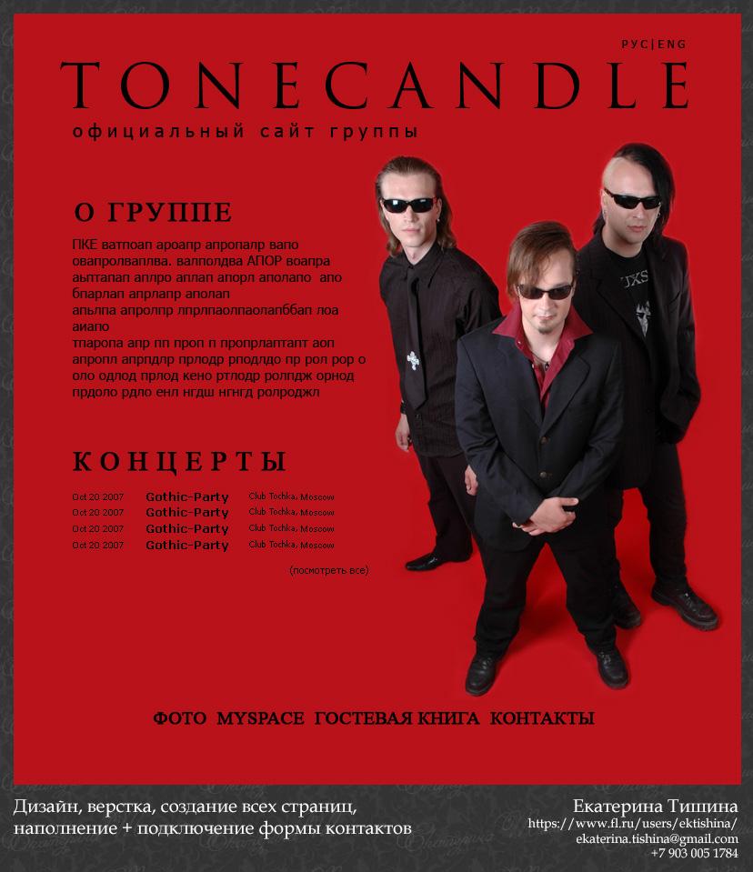 Промо-сайт музыкальной группы