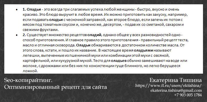 Рецепт Оладьев