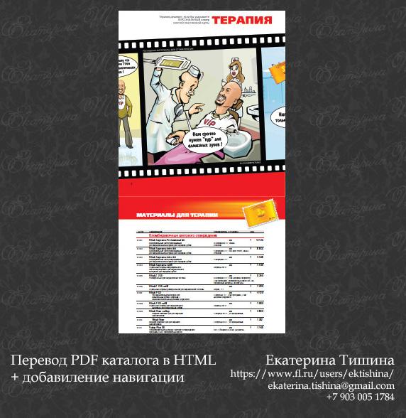 Перевод PDF каталога в HTML