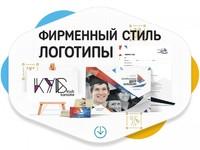 Разработка уникального Логотипа и Фирменного стиля.