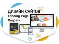 Продающий web-дизайн – Сайты, landing page, Соцсети. Дополнительно верстка