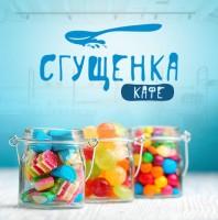 Разработка дизайна логотипа анти-кафе Сгущенка