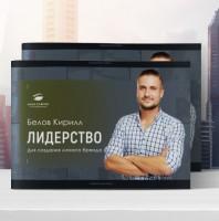 """Дизайн презентации """"Белов Кирил """"Лидерство"""""""