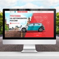 """Дизайн сайта """"Реклама на авто"""""""