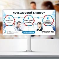 БилБорд Ты предприниматель Архангельск