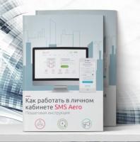 """Дизайн презентации """"Как работать в личном кабинетt SMS aero"""""""