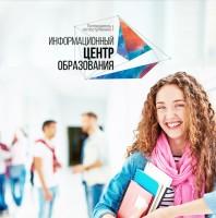 """Логотип """"Информационный центр образования"""""""