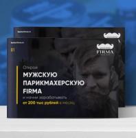 """Дизайн презентации """"Мужская парикмахерская FIRMA"""""""