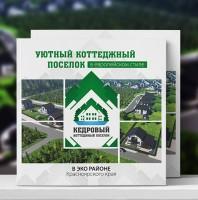 """Дизайн презентации """"Коттеджный поселок""""Кедровый"""""""