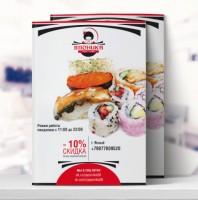 Буклет меню Японика