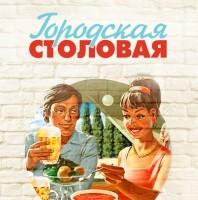 """Логотип """"Городская столовая"""""""