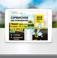 Баннер aqua duck сервисное обслуживание
