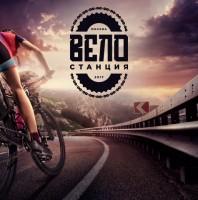 "Логотип ""Вело станция"""