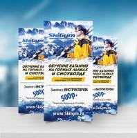 Буклет SkiGym