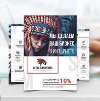Дизайн листовки Media Solutions