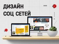 Дизайн группы ВК (обложка, меню, аватарка, шаблон поста)