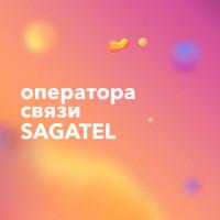 Разработка сайта для оператора связ Sagatel