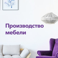 Разработка сайта для компании производителя индивидуальной дизайнерской мебели