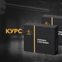 Разработка упаковки для оружейной компании КУРС