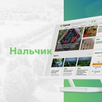 Разработка городского сайта-портала для г. Нальчика.