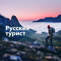 Русский турист дизайн туристического сайт