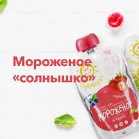 Разработка дизайна упаковки и адаптация серии для мороженого ТМ Солнышко