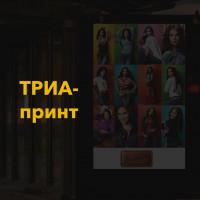Разработка сайта для рекламного агенства Триа-принт