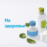 """Разработка дизайна интернет магазина товаров для здоровья """"На Здоровье"""""""