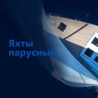 Разработка дизайна и верстка сайта для компании по производству и сервисному обслучиванию Яхт